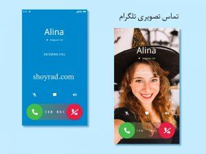 تماس تصویری تلگرام