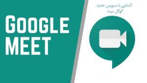 googlemeet