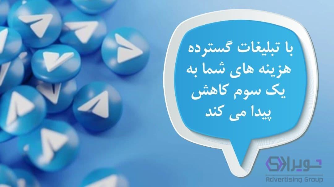 بازدهی تبلیغات گسترده در تلگرام