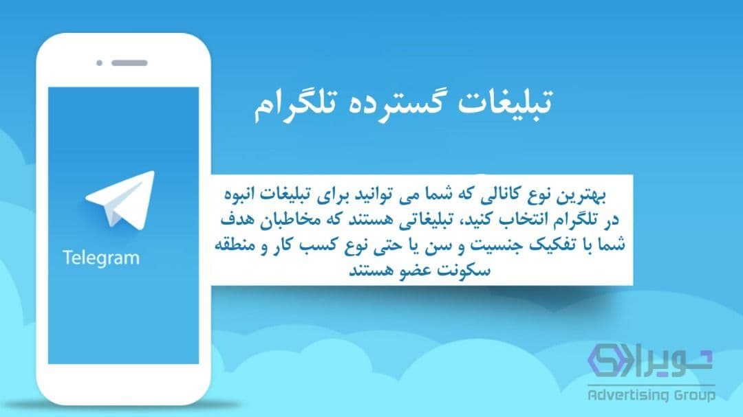تبلیغات گسترده در تلگرام