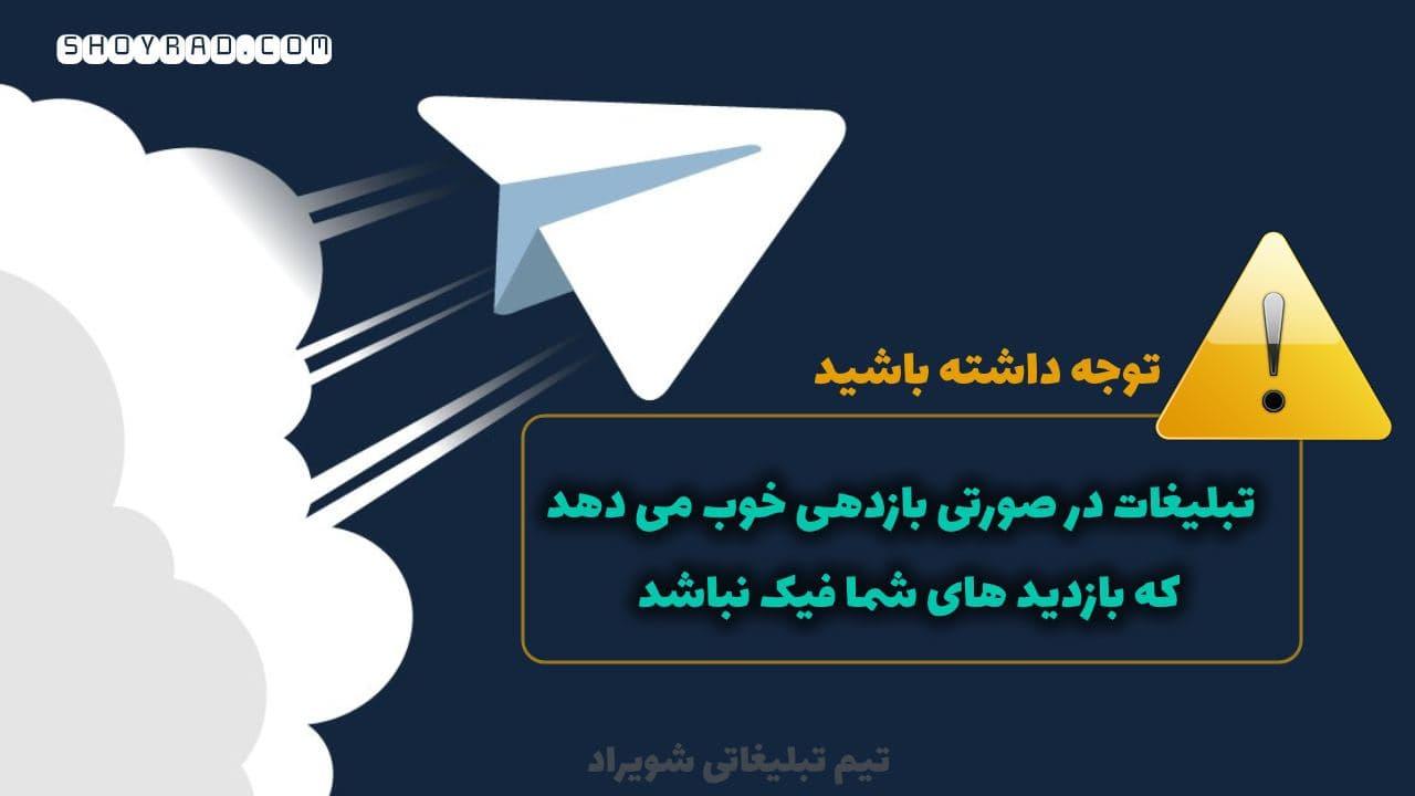 کانال تبلیغاتی تلگرام