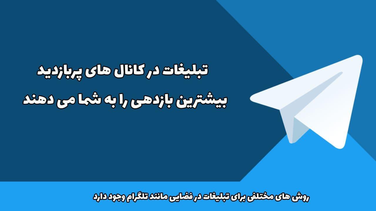 تبلیغات در کانال های پربازدید تلگرام