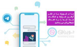 هزینه تبلیغات در تلگرام