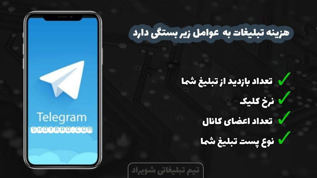 تعرفه تبلیغات در کانال های بزرگ تلگرام