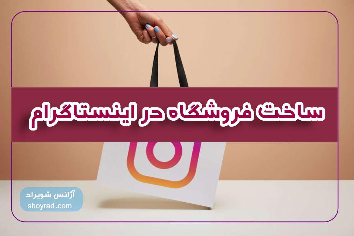 ایجاد فروشگاه در اینستاگرام