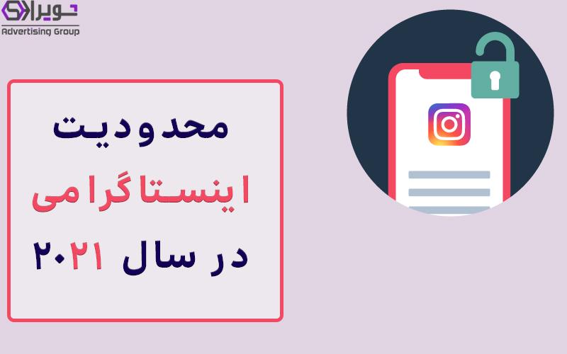 قوانین و محدودیت های اینستاگرام