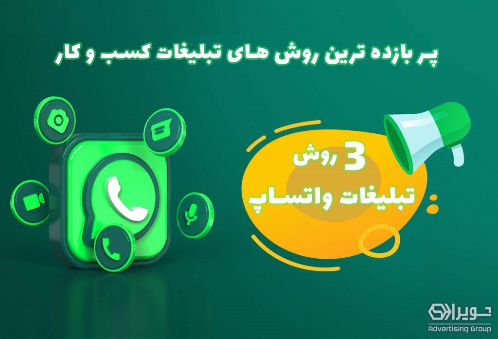 تبلیغات در واتساپ